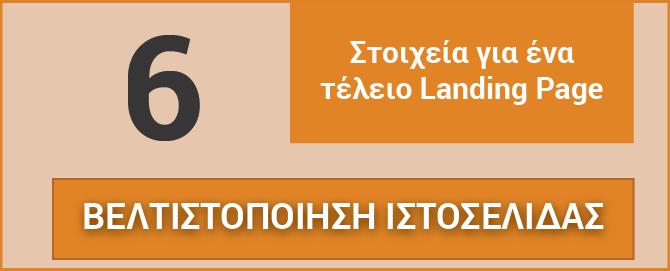 δημιουργία ενός τέλειου landing page - banner