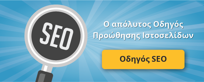 προώθηση ιστοσελίδων με seo τεχνικές