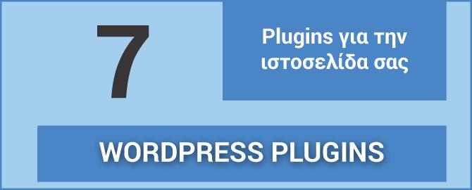 7 εξαιρετικά χρήσιμα plugins για την ιστοσελίδα σας