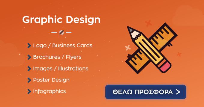 graphic design για ιστοσελιδα